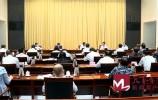第二屆中國國際文旅博覽會執行專班工作推進會召開 孫述濤出席并講話