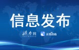 中國紀檢監察報報道濟南市紀委監委做法!1-7月,全市實施澄清正名58起65人次