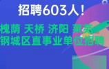 603人 區直事業單位!槐蔭天橋濟陽萊蕪鋼城招聘