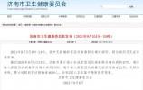 济南市卫生健康委信息发布(2021年9月5日0—24时)
