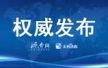 山東省委省政府向第16屆殘奧會中國體育代表團致賀電