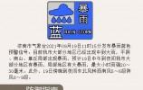 济南发布暴雨蓝色预警:19日中午到夜间大部分地区有暴雨,局地有大暴雨