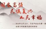 【每日一习话】国家富强,民族复兴,人民幸福