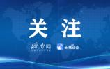 济南市小清河水质达到三类标准 创历史记录
