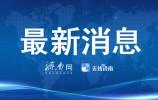 自9月10日以来,福建省累计报告本土确诊病例418例