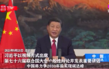 独家视频丨习近平:中国不再新建境外煤电项目
