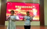 钢城区友谊路小学推广普通话 书写规范字