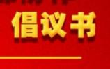 """济南市·临夏州东西部协作""""消费帮扶 以购代捐""""倡议书"""