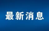 """在第四个""""中国农民丰收节""""到来之际 习近平向全国广大农民和工作在""""三农""""战线上的同志们致以节日祝贺和诚挚慰问 强调加快农业农村现代化 让广大农民生活芝麻开花节节高"""