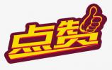 2021中国县域综合实力百强榜发布,山东12个上榜