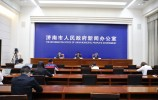 济南将打造国家数字经济创新发展试验区核心区