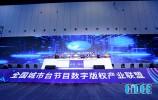 济南广播电视台成为全国城市台数字版权产业联盟首批成员!