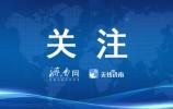 节约用电!济南市发展改革委发出倡议!