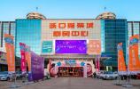 济南泺口•Kzone韩国城签约仪式暨招商启动大会圆满落幕