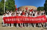 中国国家烈士纪念日 缅怀先烈,致敬英雄 济南外国语开元国际分校2020级7班烈士纪念日活动报道