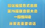 权威快报|习近平将出席第76届联合国大会一般性辩论