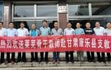 情系康乐,共育学子!莱芜区六名教师远赴甘肃康乐县支教