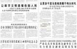 """人民日报刊发""""宣言""""文章:我们为什么能够成功"""