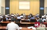 視頻 | 濟南市國土空間規劃委員會主任委員會召開第二次會議 孫述濤主持并講話