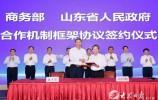 商务部和山东省政府签署部省合作协议