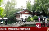 央视   山东济南:持续降雨致72名泉全部喷涌