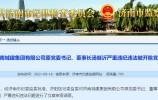 济南城建集团有限公司原党委书记、董事长汤继沂严重违纪违法被开除党籍