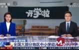 央視 | 山東濟南:全力做好新學期疫情防控工作