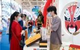 文旅融合風帆勁 第二屆中國文旅博覽會9月16日在濟南開幕
