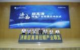 """济南广播电视台携手浪潮集团共同发起成立""""济南超高清视频产业联盟"""""""