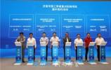 视频 | 济南市第三季度重点招商项目集中签约活动举行 孙立成出席 孙述涛致辞