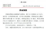 24日傍晚至26日,济南全市有大雨到暴雨,局部地区大暴雨