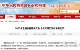 全国乡村特色产业十亿元镇、亿元村公示,济南5镇1村上榜!