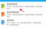 收藏丨爱山东泉城办APP如何申请安装低压电装表