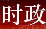 中共中央政治局召开会议 讨论拟提请十九届六中全会审议的文件 中共中央总书记习近平主持会议