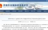 济南入选国家水利工程建设项目电子招投标监管试点城市