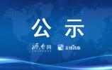 济南发布5名干部任前公示
