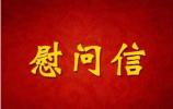 山东省委常委、济南市委书记孙立成向全市环卫工人致慰问信