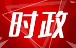 李干杰当选山东省人大常委会主任 周乃翔当选山东省省长