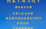 权威快报丨习近平将出席中华人民共和国恢复联合国合法席位50周年纪念会议