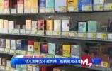 问政| 新规要求幼儿园附近不能卖烟,济南市1000多家零售商需迁移