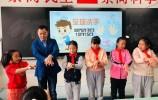 山东师范大学附属小学开展家长讲坛主题教育活动 号召学生勤洗手