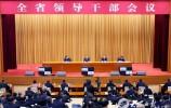 山东省委召开全省领导干部会议