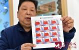 《中华人民共和国恢复联合国合法席位50周年》纪念邮票发行