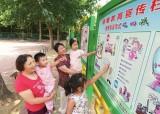 健康主题公园 为市民休闲健身提供好去处