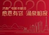 济南广电新年献词:感恩有你 涌泉相报
