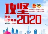 聚焦2020山東兩會