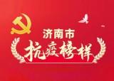 """40个基层党组织、60名党员当选济南市""""抗疫榜样""""!"""