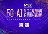 第三届中国新媒体发展年会