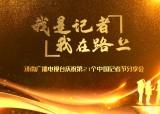 """""""我是记者我在路上""""济南广播电视台庆祝第21个中国记者节分享会"""