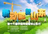 第十六届中国网络媒体山东行